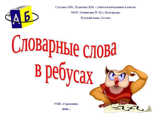 Суслова Л.Н., Худасова Л.Н. – учителя начальных классов МОУ «Гимназия № 22 г....