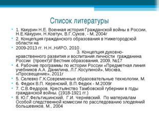 Список литературы 1. Какурин Н.Е. Военная история Гражданской войны в России,