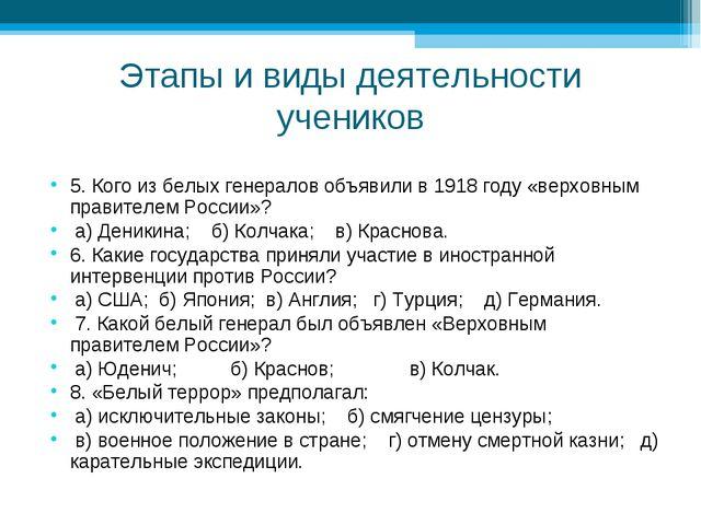 Этапы и виды деятельности учеников 5. Кого из белых генералов объявили в 1918...