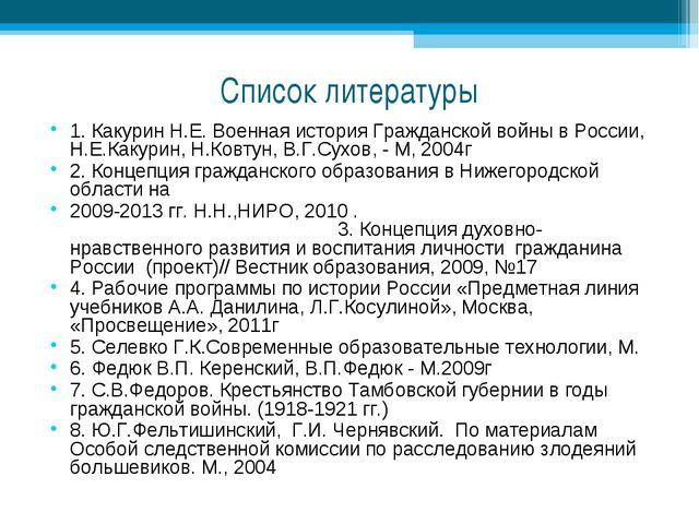 Список литературы 1. Какурин Н.Е. Военная история Гражданской войны в России,...