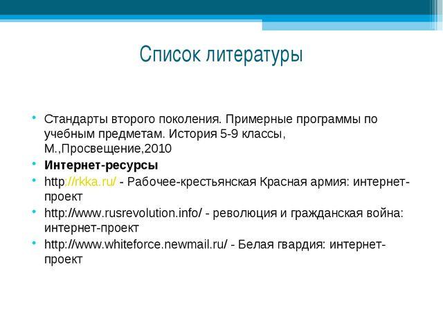 Список литературы Стандарты второго поколения. Примерные программы по учебным...
