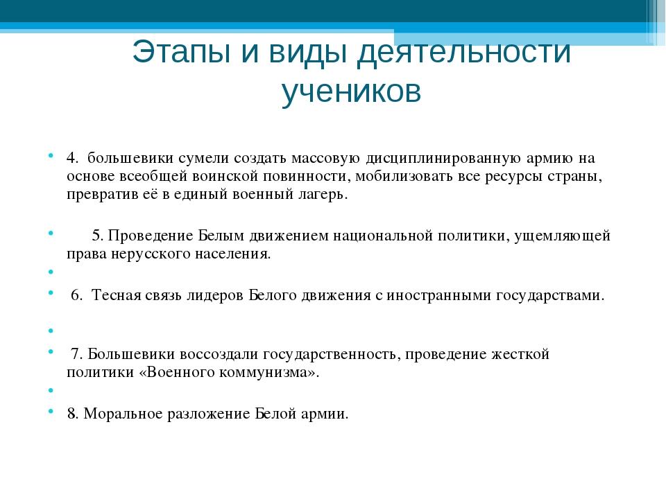 Этапы и виды деятельности учеников 4. большевики сумели создать массовую дисц...