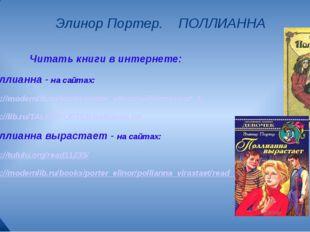 Читать книги в интернете: Поллианна - на сайтах: http://modernlib.ru/books/po
