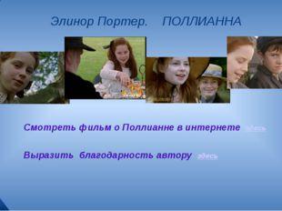 Смотреть фильм о Поллианне в интернете здесь Выразить благодарность автору зд