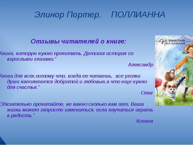 """Отзывы читателей о книге: """"Книга, которую нужно прочитать. Детская история с..."""