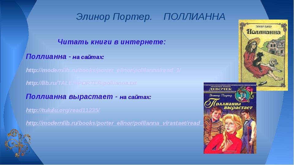 Читать книги в интернете: Поллианна - на сайтах: http://modernlib.ru/books/po...