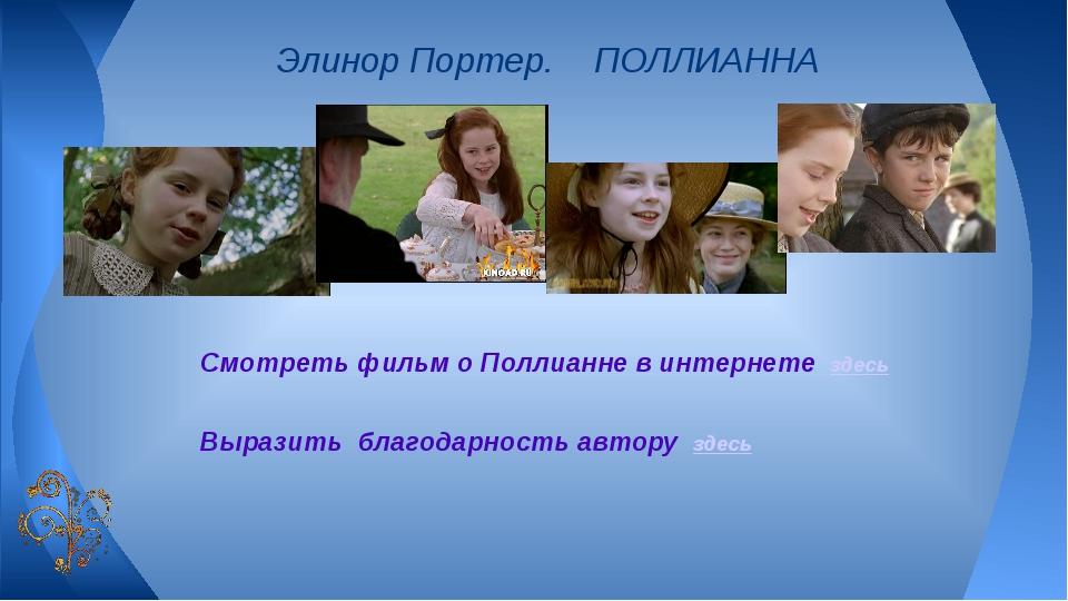 Смотреть фильм о Поллианне в интернете здесь Выразить благодарность автору зд...