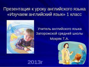 Презентация к уроку английского языка «Изучаем английский язык» 1 класс Учите