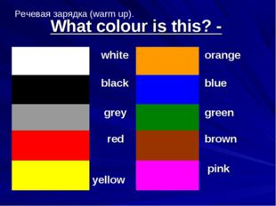 What colour is this? - Речевая зарядка (warm up).  white  orange  black