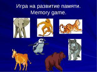 Игра на развитие памяти. Memory game.