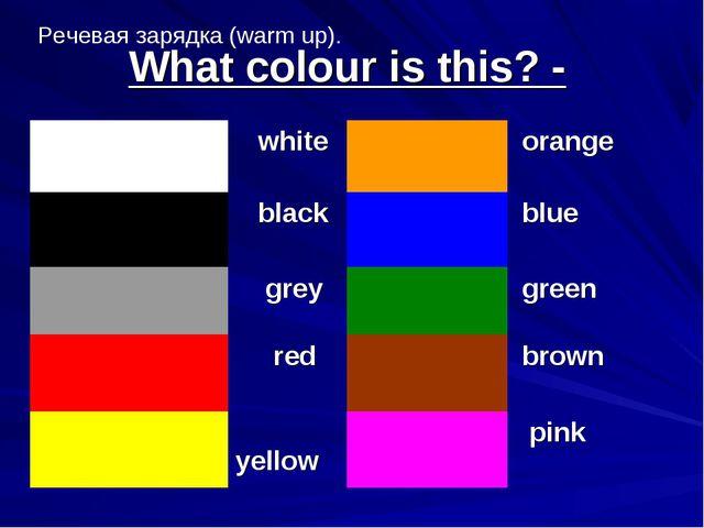 What colour is this? - Речевая зарядка (warm up).  white  orange  black...