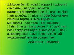 1.Махамбеттің есімі-өмірдегі қасіреттің синонимі,өнердегі қасиеттің символы.М