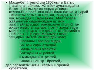 Махамбет Өтемісұлы 1803жылы Батыс Қазақстан облысы,Жәнібек ауданындағы Бекета