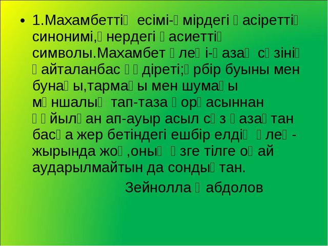 1.Махамбеттің есімі-өмірдегі қасіреттің синонимі,өнердегі қасиеттің символы.М...