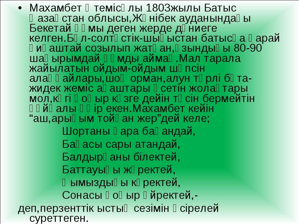 Махамбет Өтемісұлы 1803жылы Батыс Қазақстан облысы,Жәнібек ауданындағы Бекета...