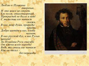 Люблю я Пушкина творенья, И это вовсе не секрет. Его поэм, стихотворений Прек
