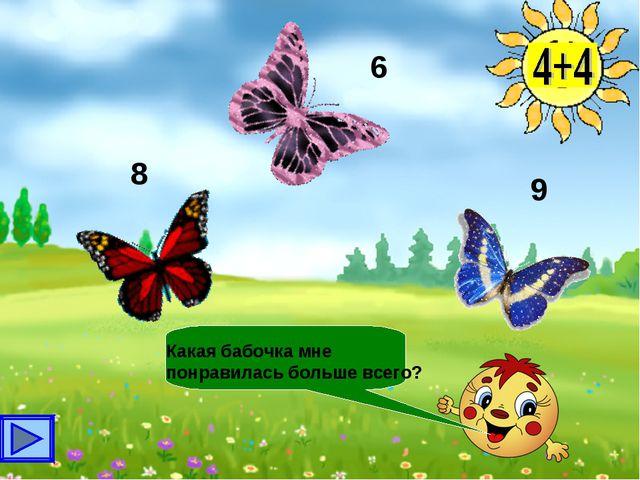 Какая бабочка мне понравилась больше всего?