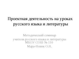 Проектная деятельность на уроках русского языка и литературы Методический сем
