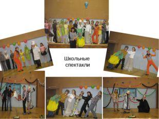 Школьные спектакли