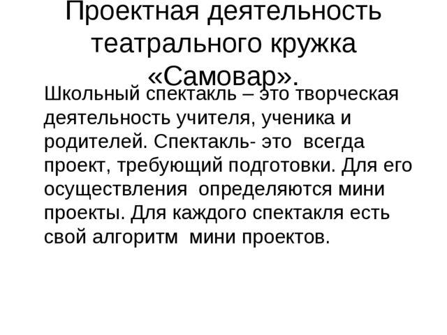 Проектная деятельность театрального кружка «Самовар». Школьный спектакль – э...
