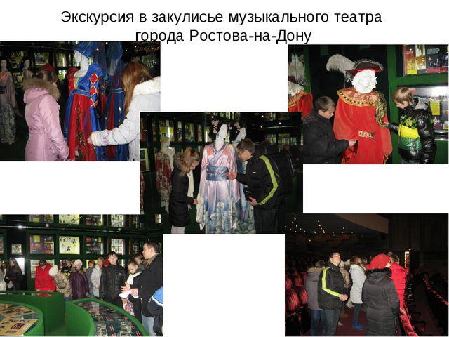 Экскурсия в закулисье музыкального театра города Ростова-на-Дону