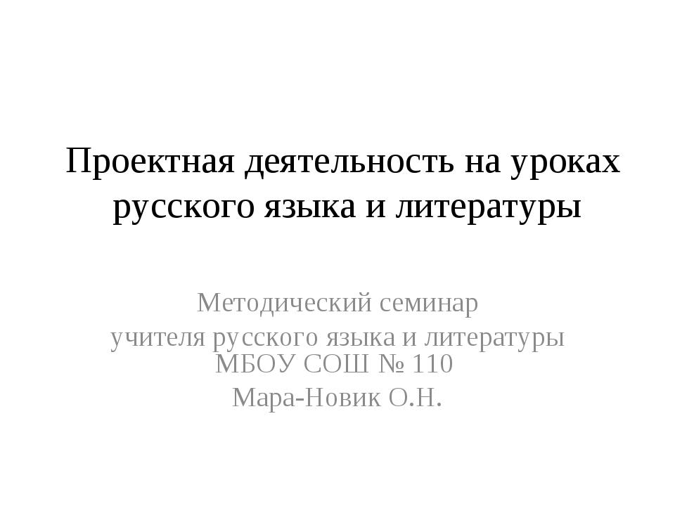 Проектная деятельность на уроках русского языка и литературы Методический сем...