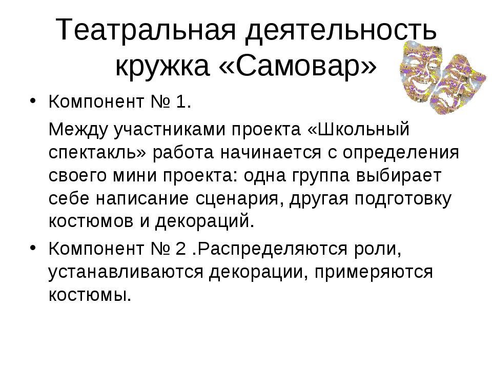 Театральная деятельность кружка «Самовар» Компонент № 1. Между участниками п...