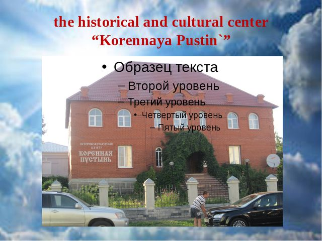 "the historical and cultural center ""Korennaya Pustin`"""