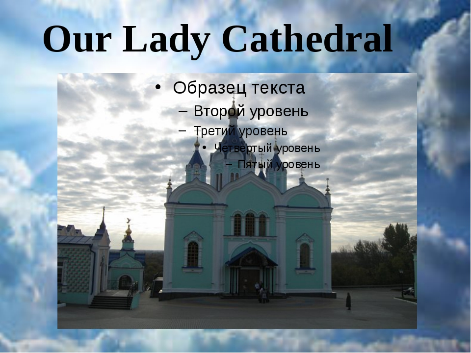 Our Lady Cathedral