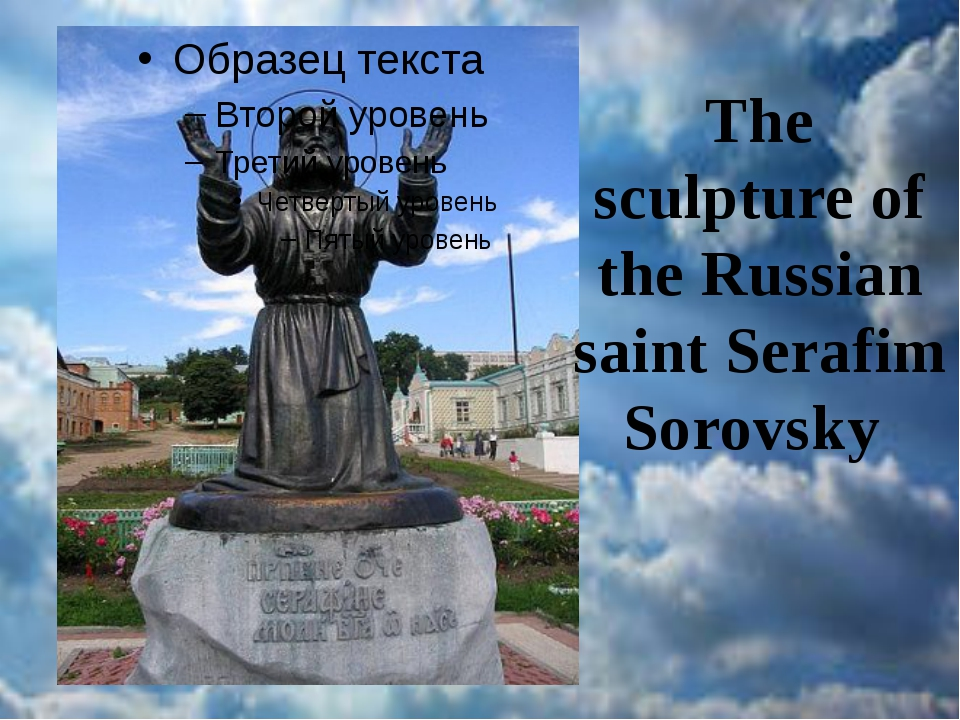 The sculpture of the Russian saint Serafim Sorovsky