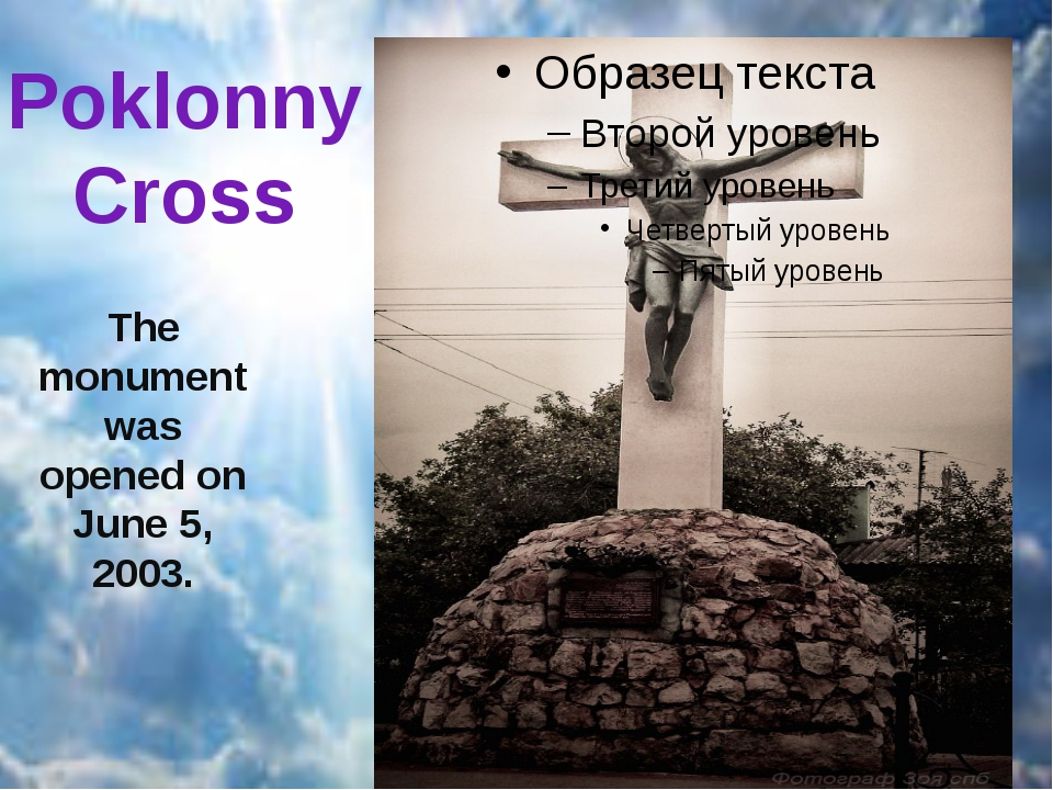 Poklonny Cross The monument was opened on June 5, 2003.