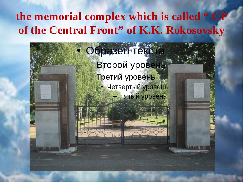 "the memorial complex which is called "" CP of the Central Front"" of K.K. Rokos..."