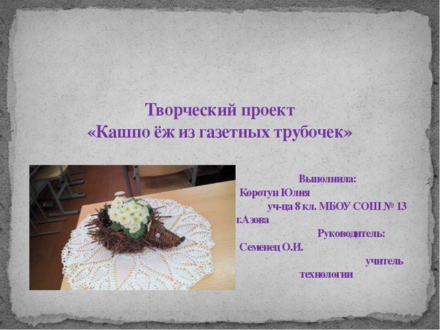 Творческий проект «Кашпо ёж из газетных трубочек»  Выполнила: Коротун Юлия...