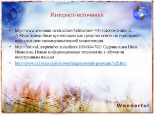 Интернет-источники http://www.wecomm.ru/structure/?idstucture=441 Слобожанина