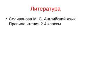 Литература Селиванова М. С. Английский язык Правила чтения 2-4 классы