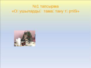 №1 тапсырма «Оқушылардың тамақтану тәртібі»