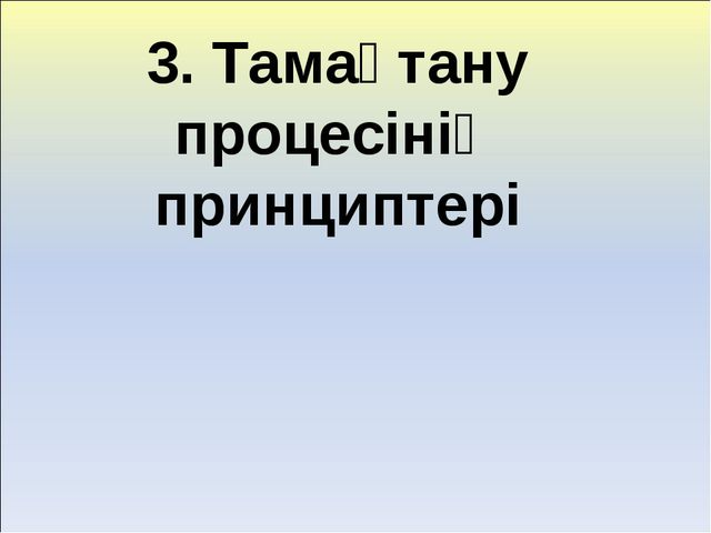 3. Тамақтану процесінің принциптері