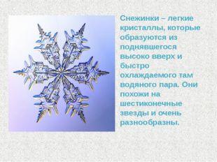 Снежинки – легкие кристаллы, которые образуются из поднявшегося высоко вверх