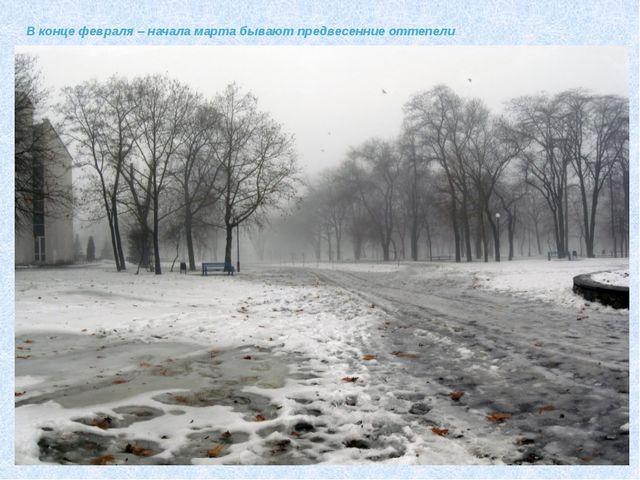 В конце февраля – начала марта бывают предвесенние оттепели