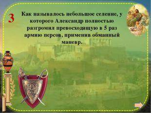 6 После победы в этом сражении в 333 г. до н.э. Александр покорил всё восточ