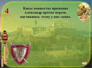 1 Сколько лет было Александру, когда его отец Филипп II отправился в длитель