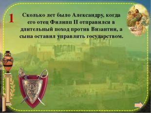 4 В каком возрасте в битве при Херонее Александр показал личное мужество и н