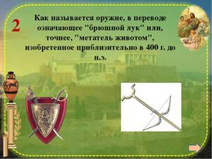 Метательное холодное оружие, представляющее собой верёвку или ремень, один к
