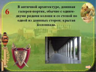 3 Древнегреческий ученый, основоположник геометрии, доказавший, что параллел