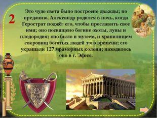 5 Гигантская статуя древнегреческого бога Солнца — Гелиоса, которая стояла в