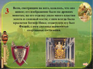 6 Это чудо света – храм царя, находившийся в г. Галикарнасе; построен гречес