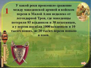 4 Где состоялась битва, в которой Александр, будучи еще юношей, впервые кома