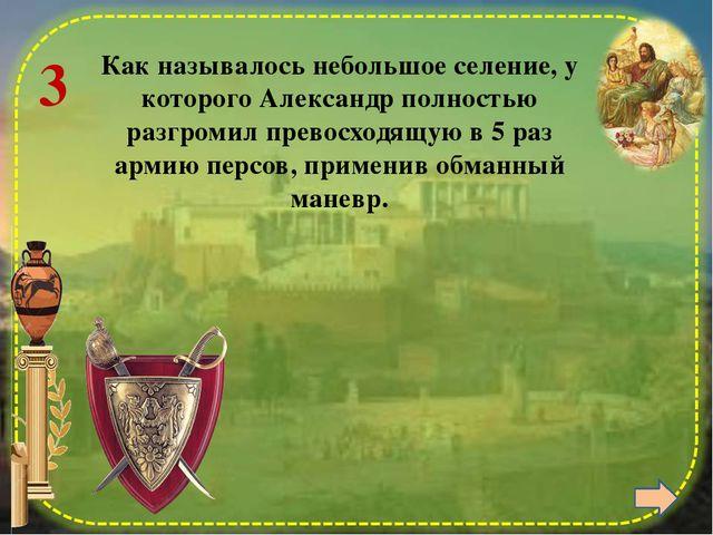 6 После победы в этом сражении в 333 г. до н.э. Александр покорил всё восточ...