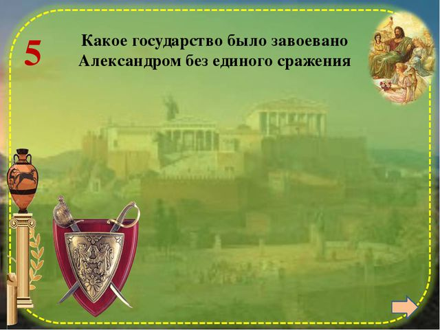 2 Как называлась тактика Александра Македонского, когда быстрая конница, обо...
