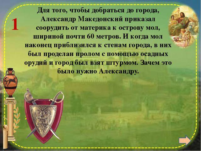 4 Какое новшество применил Александр против персов, научившись этому у них с...